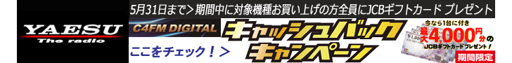 C4FMデジタルキャンペーンのお知らせ I 八重洲無線株式会社