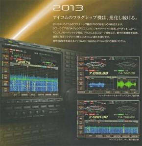 IC-7800のバージョンアップを伝えるアイコムの広告