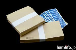 海外局からのQSLカード回収に特化した、A4マニアックスのSAE封筒セット