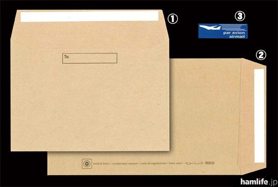 (1)返送用封筒のフタ部分に請求者のコールサインを書く欄を配置、(2)発送用封筒にはダミーのバーコードを印刷、(3)航空便を示すシールもセット