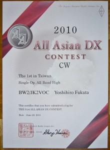 「ALL ASIAN DXコンテスト」の入賞者に贈られる賞状。近年デザインが変更された。写真は2010年開催電信部門のもの