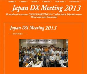 Japan DX Meeting 2013の公式Webサイト