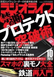 「ラジオライフ」2013年10月号