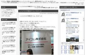 ハムフェア2013大特集を掲載したCQオームのブログ