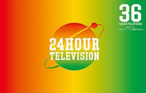 36回目を迎える「24時間テレビ 愛は地球を救う」は、東京・日本テレビをキー 局にNNN系列で2013年8月24日(土)、25日(日)に放送