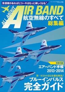 「航空無線のすべて総集編」表紙