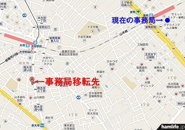 JARL事務局の移転先。JR大塚駅から徒歩4分、東京メトロ丸ノ内線新大塚駅も近い(Googleマップより)
