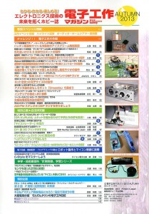 電子工作マガジン2013年秋号の目次(クリックで拡大)