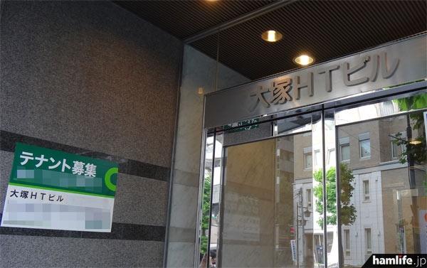 「大塚HTビル」の玄関。奥にあるエレベーターで、JARL事務局のある6階へ行こう