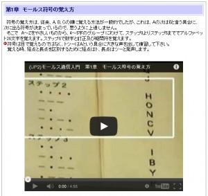 GHDキーはWebサイト内でモールス通信をマスターし上達するための動画を多数掲載している