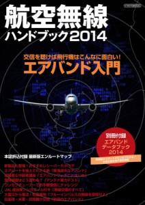 イカロス出版の『航空無線ハンドブック2014』