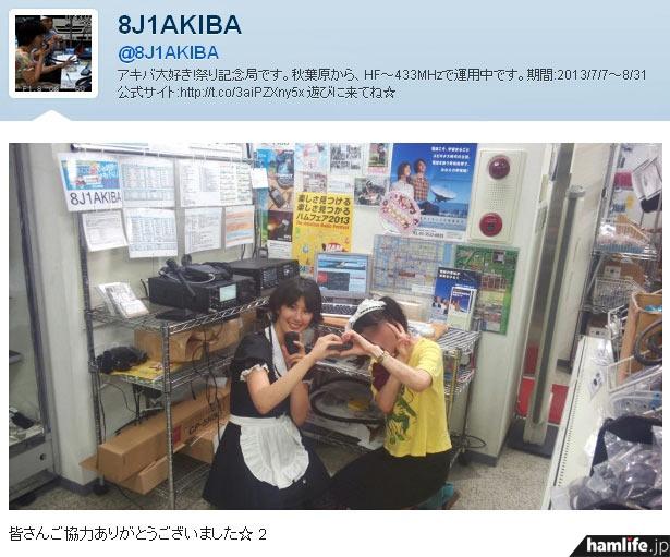 最後の運用を終えたあと、8J1AKIBAのTwitterアカウントから流された記念写真