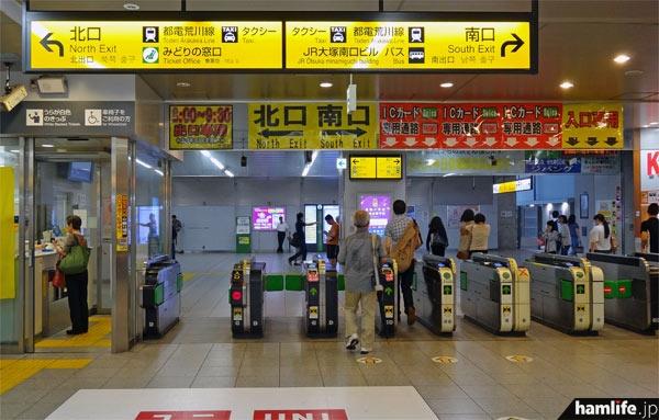 JR山手線の「大塚(おおつか)」駅には改札口が1つしかない。この改札を出たら右手の「南口」へ進む