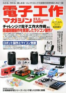 電子工作マガジン2013年秋号の表紙