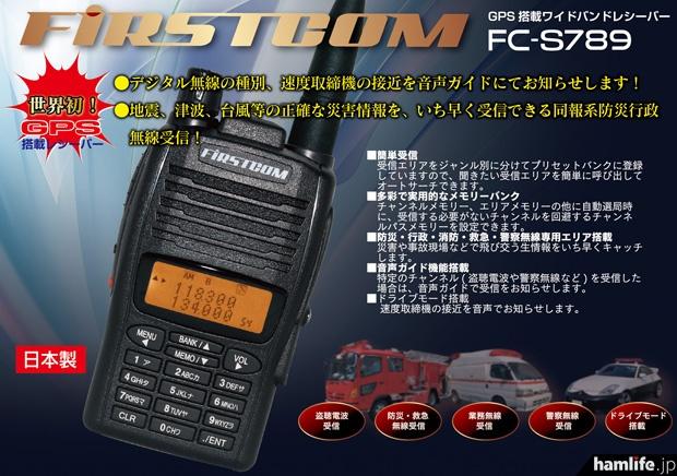 FC-S789の特徴(エフ・アール・シーのWebサイトより)