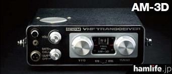 1971年発売のAM-3D。ブランド名が「ICOM」に変更になり、ダイヤル内に照明も入った