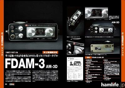 「アマチュア無線機コレクション<FT-101の時代>」の中からFDAM-3/AM-3D紹介誌面