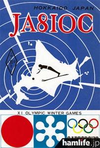1972年に開催された、札幌オリンピックの記念局、JA8IOCのQSLカード