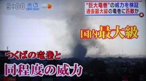 越谷では南南西風で最大瞬間風速14.3m/sという気象庁の発表(「とくダネ!」の映像から)