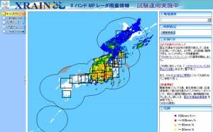 国土交通省 XバンドMPレーダ雨量情報のWebサイト。見たいエリアを選択する
