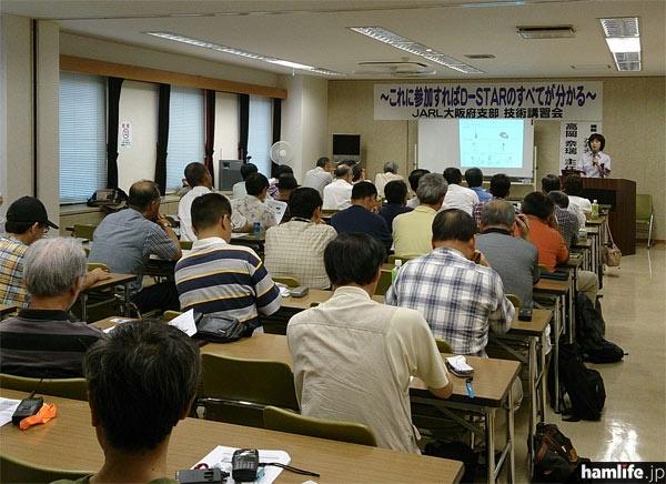 JARL大阪府支部主催のD-STAR講習会。熱心なハムが多数参加した
