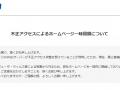 9月27日(金)午後4時30分現在、アルインコ株式会社の公式サイト画面