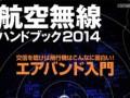 航空無線ガイドブック2014ico