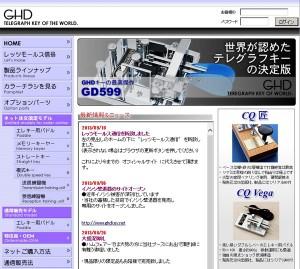 GHDキーのWebサイト。「レッツモールス通信」コーナーは左上に入口がある