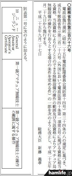 平成25年9月27日の官報に掲載された、総務省告示