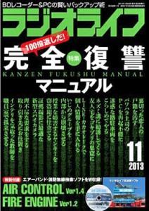 「ラジオライフ」2013年11月号