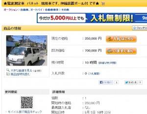 35万円からのスタート。即決価格は75万円也!(ヤフオクの画面から)