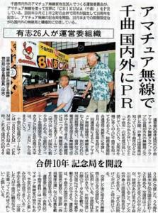 9月19日に信濃毎日新聞に掲載された、8N0CKMの記事