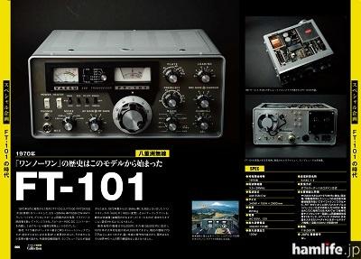「アマチュア無線機コレクション<FT-101の時代>」の、初代FT-101紹介誌面
