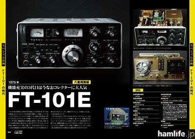 「アマチュア無線機コレクション<FT-101の時代>」の中からFT-101E紹介誌面