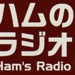 【YouTube動画版あり】<21MHz帯GP製作の記録>「ハムのラジオ」第205回放送をポッドキャストで公開