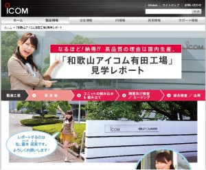 「和歌山アイコム有田工場」の正面ゲートからリポートはスタート