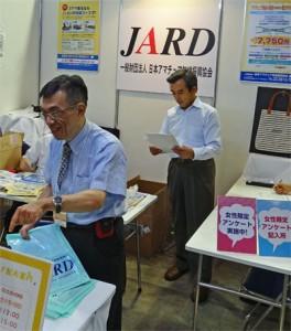 ハムフェア2013会場で、女性限定のアンケートを実施したJARDブース
