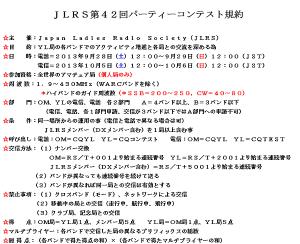 「JLRS第42回パーティーコンテスト(電信部門)」規約の一部(同Webサイトから)
