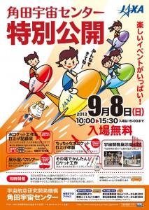 角田宇宙センター秋の特別公開ポスター