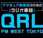 <2400MHz帯の話題>アマチュア無線番組「QRL」、第329回放送をポッドキャストで公開