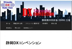 静岡DXコンベンションのWebサイト