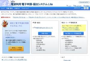 総務省の「電波利用 電子申請・届出システム Lite」Webサイト
