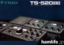 当時のTS-520シリーズ総合カタログ。大胆なアングルで付加装置も登場