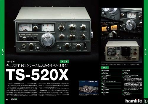 「アマチュア無線機コレクション<FT-101の時代>」の中からTS-520X紹介誌面