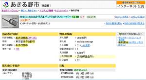 ヤフオクの東京・あきる野市「官公庁オークション」に出品された八重洲無線「VX-8D」