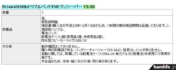 購入日は「平成23年12月15日」。「購入時の附属品であるバッテリーチャージャー(NC-86A)、延長エレメントがありません」とも記載