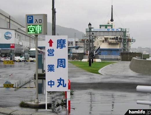 旧函館第二岸壁に係留・保存されている摩周丸=2013年10月9日撮影