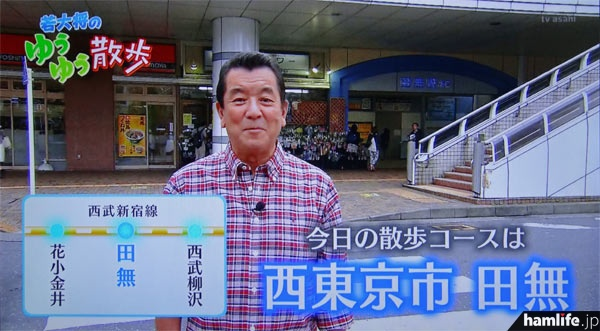 10月29日放送の冒頭部分(テレビ朝日「若大将のゆうゆう散歩」より)