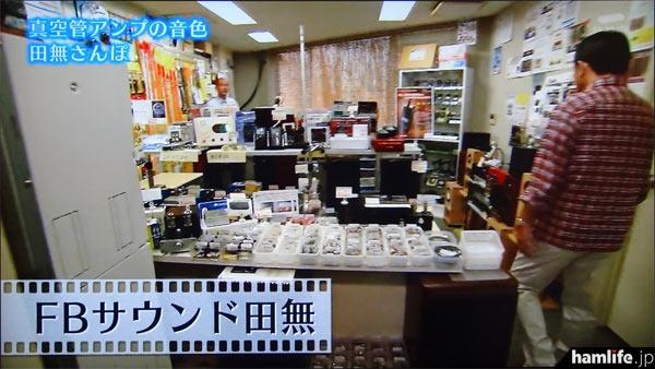 加山雄三がFBサウンド田無の店内を訪れる(テレビ朝日「若大将のゆうゆう散歩」より)