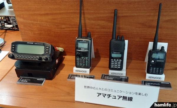 アマチュア無線コーナーにはTM-D710、TH-D72、TH-K20、TH-F7を展示